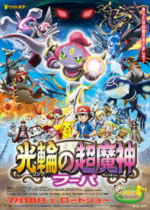 The_Archdjinni_of_the_Rings_Hoopa_promotional_poster